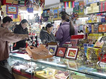 西藏宝发商贸有限公司