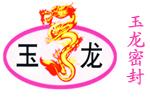 河北省巨鹿县玉龙密封件厂