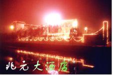 独山兆元大酒店