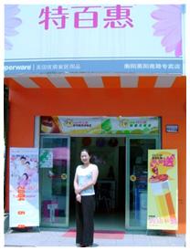 特百惠(中国)有限公司