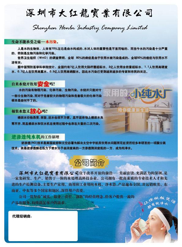 深圳市大红龙实业有限公司