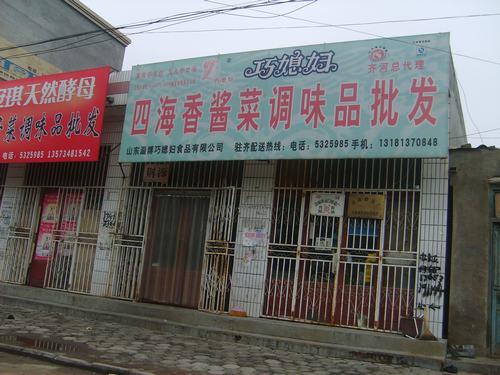 四海香酱菜调味品批发