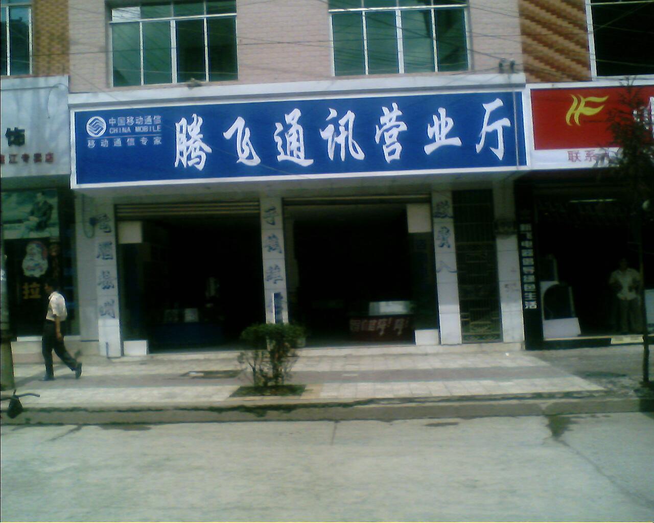 腾飞通讯营业厅