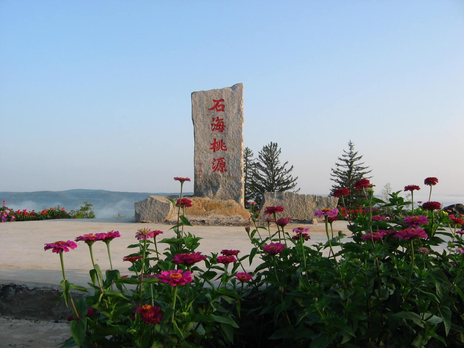 黑龙江农垦逊克农场石景山庄