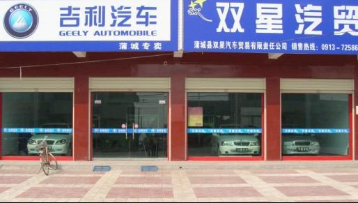 蒲城双星汽车贸易有限公司
