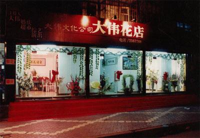 辽阳市大伟花店
