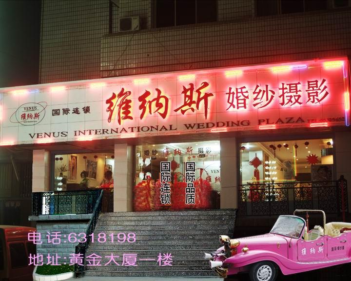 维纳斯国际婚纱摄影嵩县店