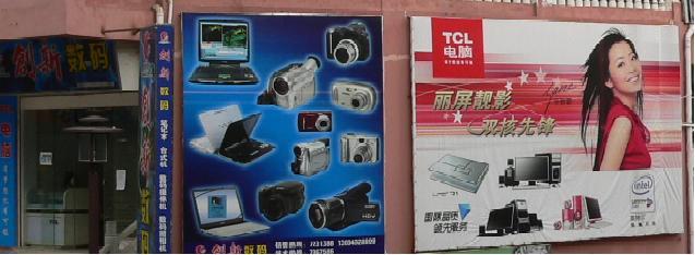 通江县创新电脑科技有限责任公司