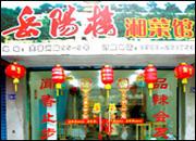岳阳楼湘菜馆