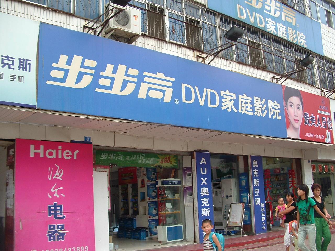 嵩县步步高专卖店