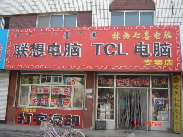 林西县七喜电脑经销处