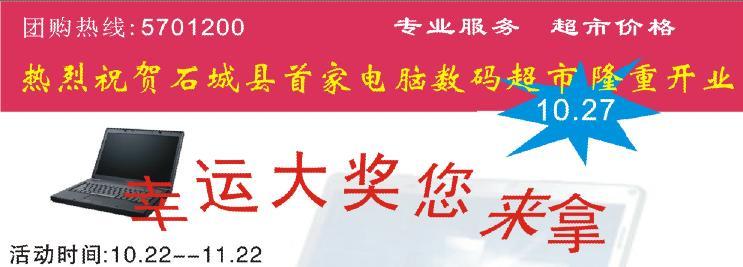 石城县石联电脑科技有限公司