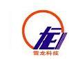 汉中雪龙电脑科技服务有限责任公司