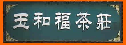 辽中县玉和福茶�f