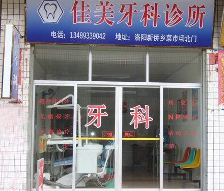 佳美牙科诊所