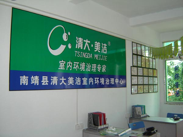 室内装修污染治理检测中心