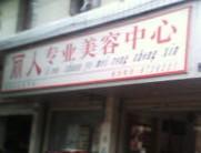 云南孟连丽人专业美容中心