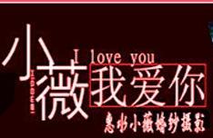 贵州惠水小薇婚纱摄影(幸福卡联盟)