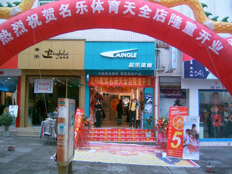 名�敷w育�Yu店