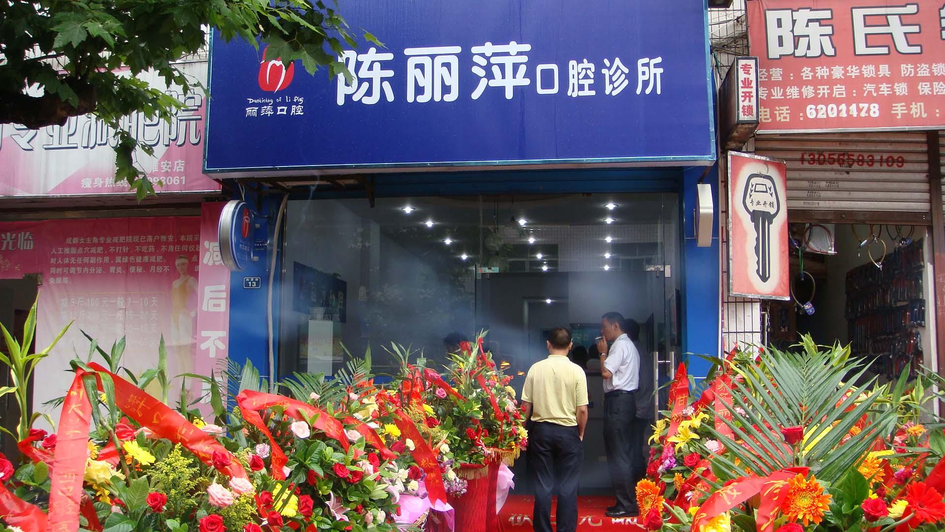 雅安市陈丽萍口腔诊所