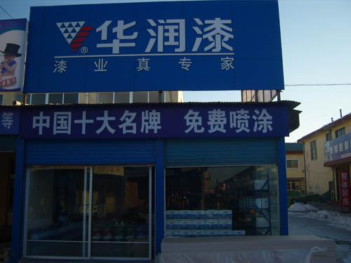 华润漆中国十大名牌青州专卖店