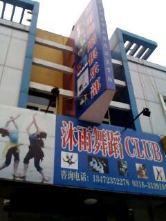 沐雨舞蹈俱乐部