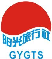 江西省高安市�光旅行社