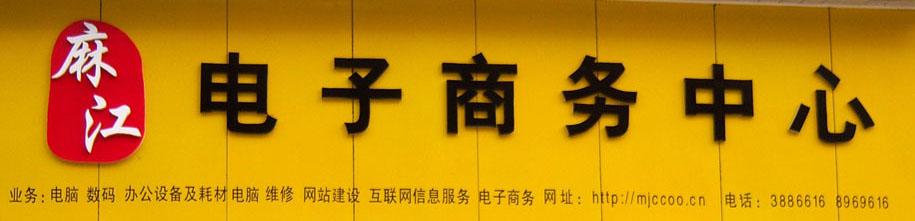 麻江电子商务中心,电话:0855-3886616