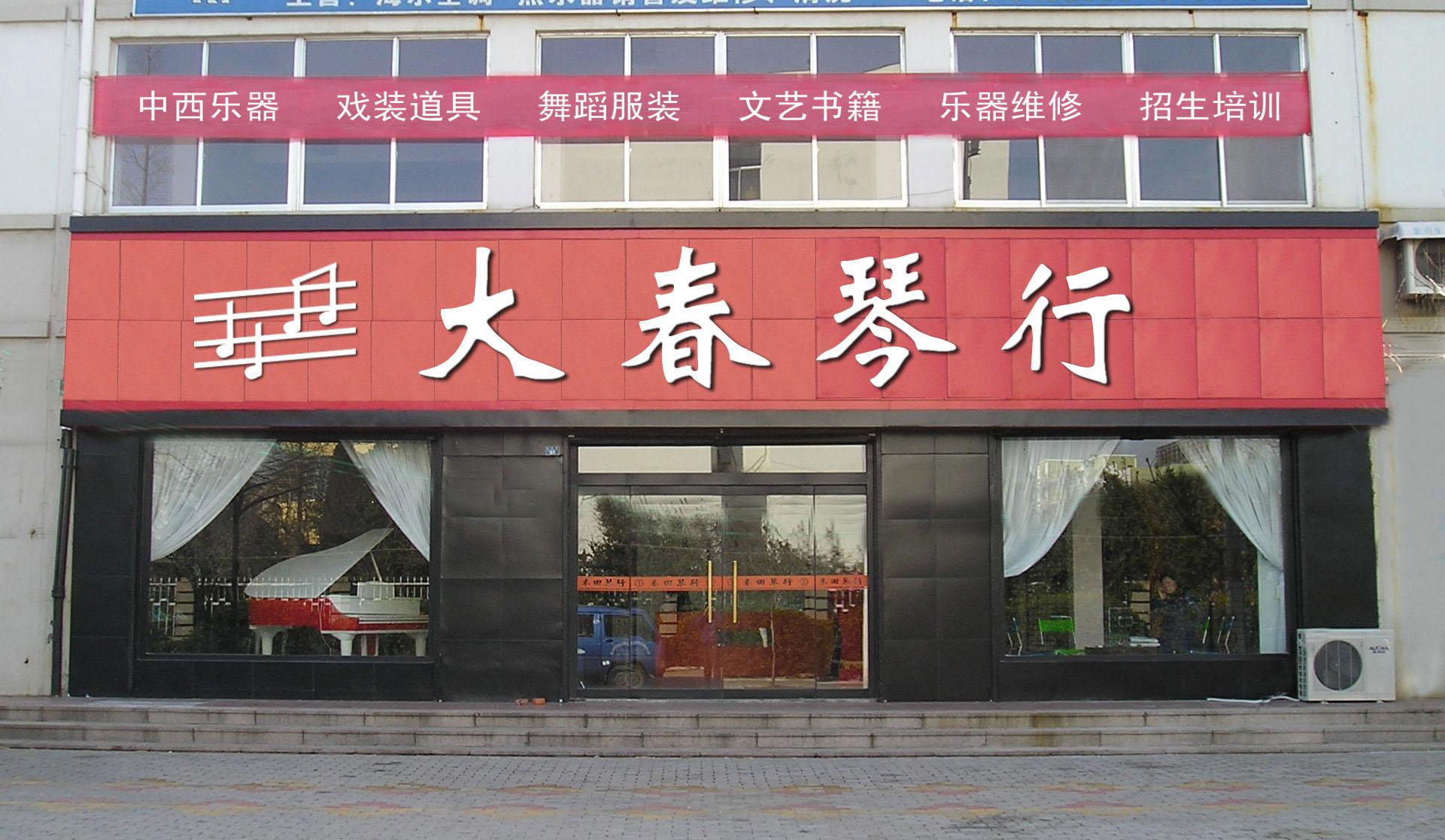 大春琴行 中西乐器 表演服装 戏装道具,电话:13131069164 5669026
