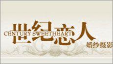 世纪恋人婚纱摄影 ,电话:0558-5383388