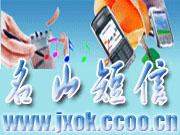 短信、客服、通讯管理系统