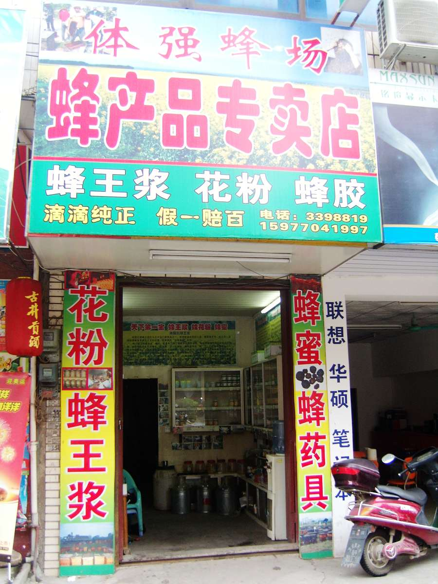 体强蜂产品店