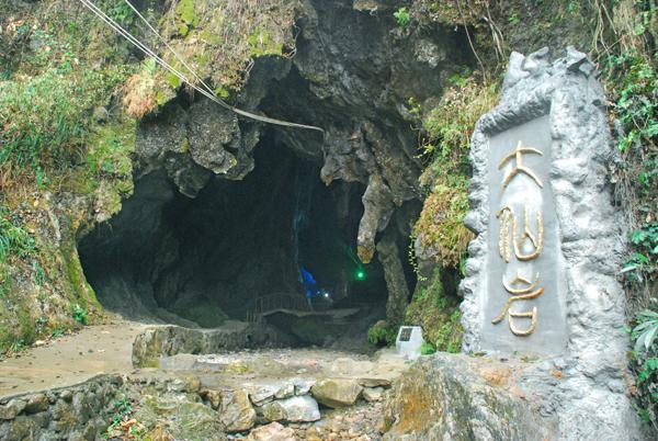 大仙岩景区