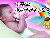 安婴宝孕婴用品
