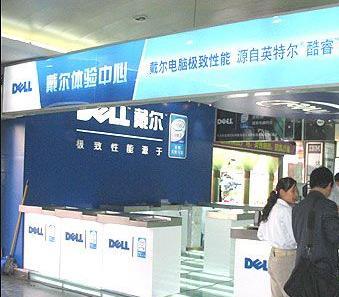 宁津县戴尔电脑专卖店