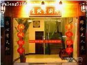 宁津福牛涮肉坊