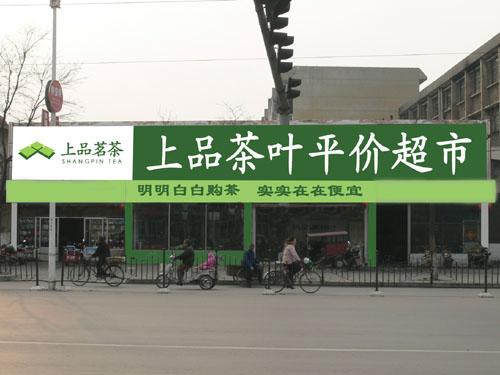 上品茗茶千泉店