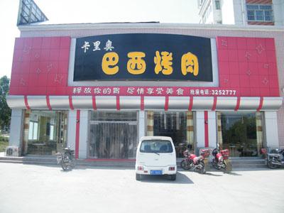 卡里�W巴西烤肉青州店