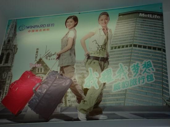 twins代言广告