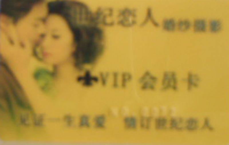 世纪恋人VIP会员卡