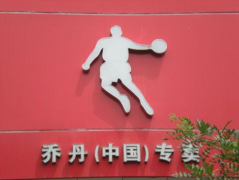 乔丹(中国)文水专卖店