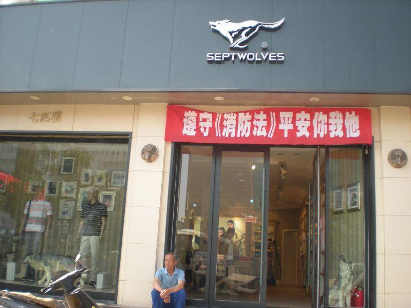 七匹狼威尼斯人娱乐平台专卖店
