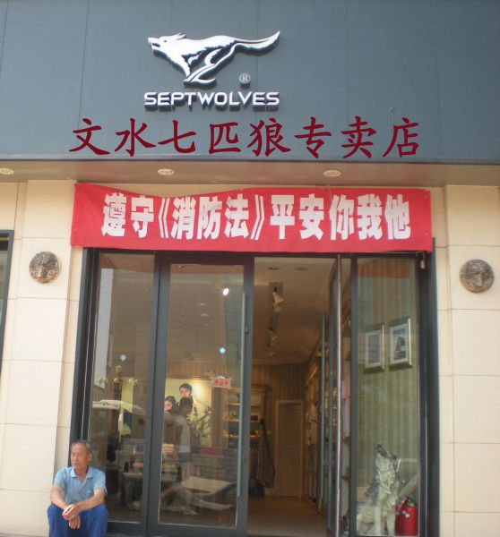 威尼斯人娱乐平台七匹狼专卖店