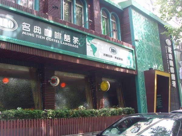 邹城市名典咖啡语茶