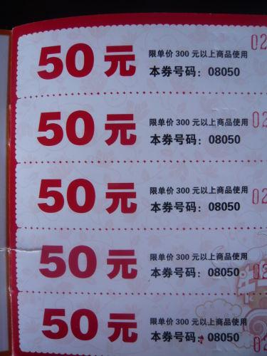 五十元优惠券