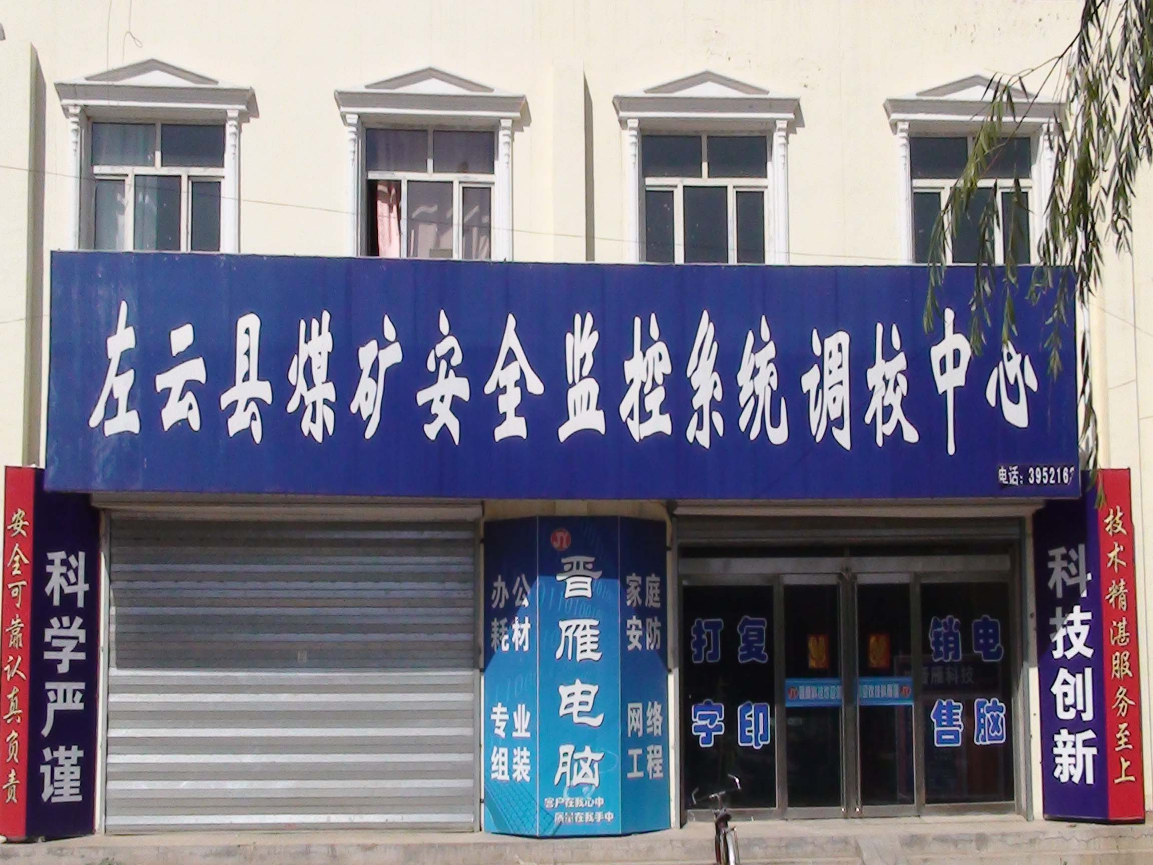晋雁科技左云店