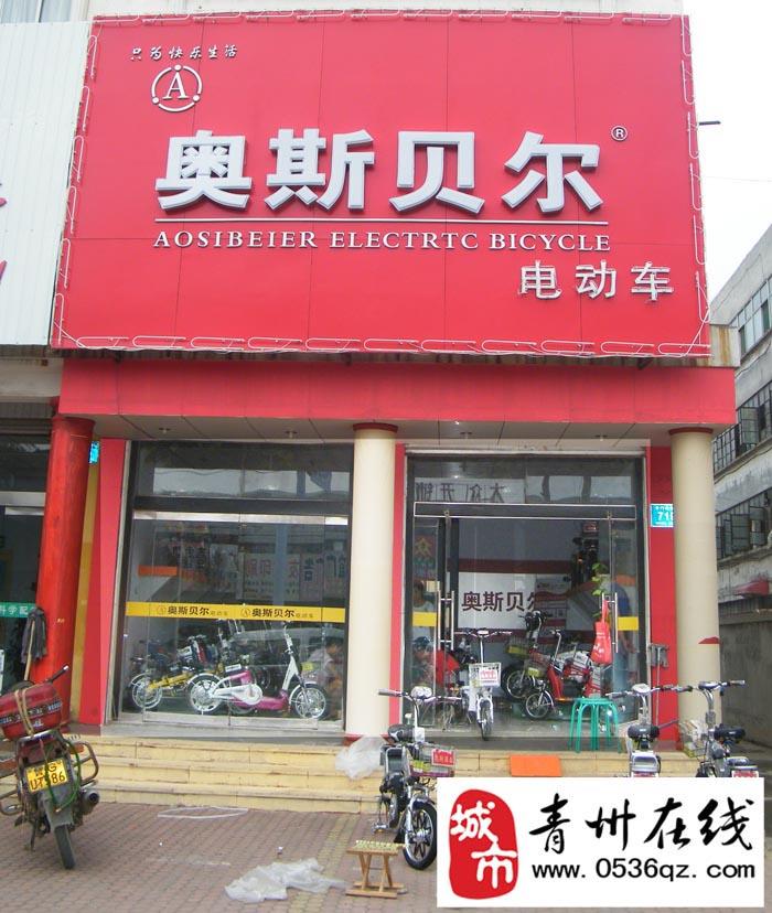 青州奥斯贝尔电动车专卖店