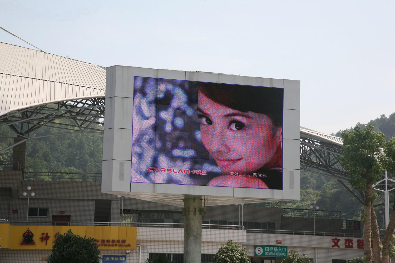 LED现场广告发布2