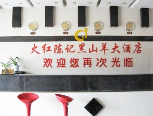 澳门网上投注官网火红陈记黑山羊大酒店