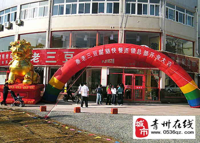 秦老三豆腐�X快餐�B�i�店